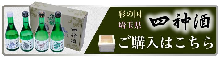 四神酒 彩の国埼玉県の四神酒の購入はこちら